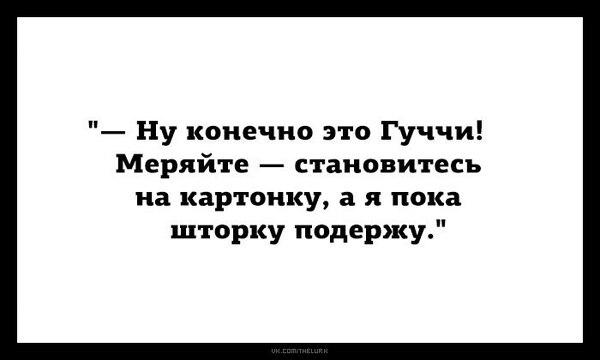 Гуччи =)