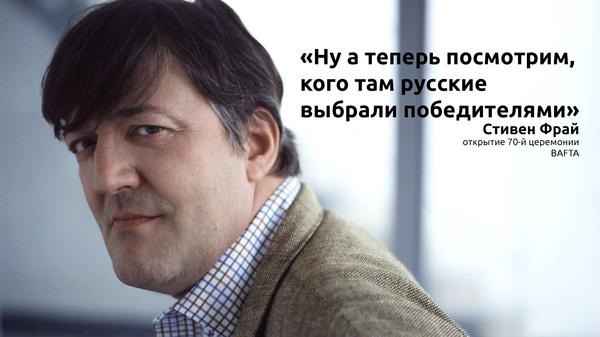 Ещё про русских хакеров Стивен Фрай, BAFTA, хакеры, Выборы, Политика, Фильмы