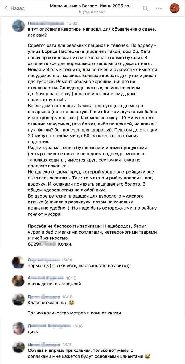 Когда тебе скучно на работе и ты хочешь сдать квартиру... объявление, квартира, сдача жилья, ВКонтакте
