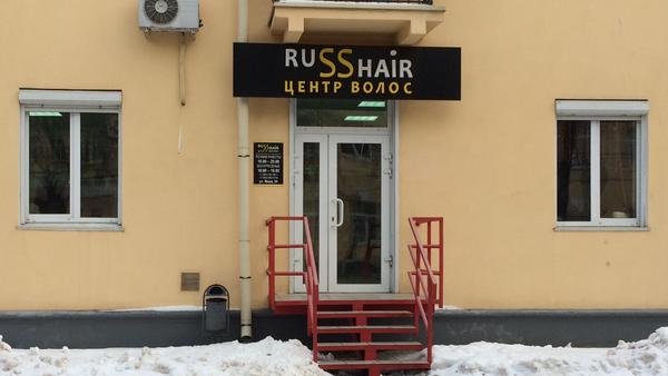 Только для истинных арийцев парикмахерская, СС, неонацизм