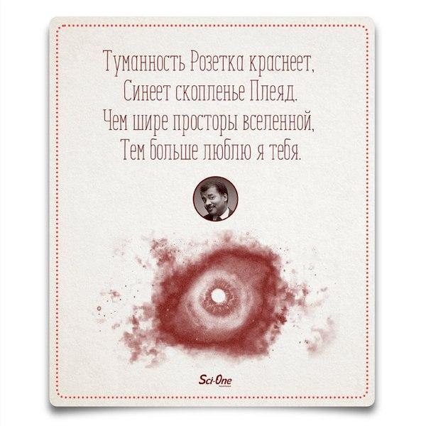 Если бы ученые отправляли валентинки Наука, Ученые, День святого валентина, Валентинка, SciOne, Юмор, Длиннопост