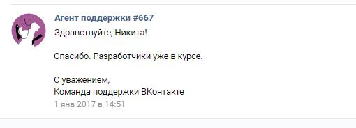 Как узнать отправителя скрытого подарка Вконтакте Вконтакте, баг, подарки вк, лига детективов, длиннопост