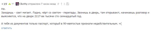 Когда у тебя небольшие проблемы с сокращением Русский язык, Назад в будущее, Хз что сюда писать
