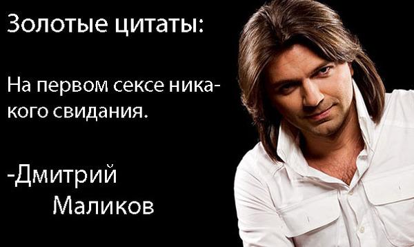 Не опять, а снова Дмитрий Маликов, Маликов, Цитаты