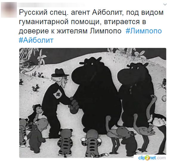 Русский спец.агент Айболит в Лимпопо - глазами западных СМИ Лимпопо, Айболит, США, Юмор, Политика, Длиннопост
