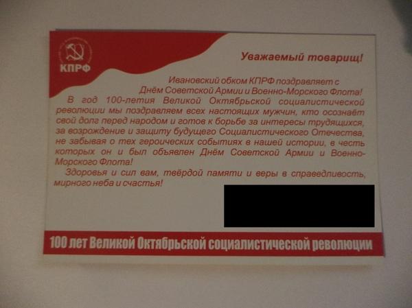 Красный пиар. Школа, КПРФ, Политика, 23 февраля