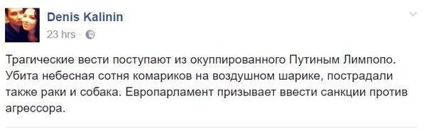 Трагические вести поступают из окуппированного Лимпопо! Политика, Юмор, Лимпопо, Айболит, Комары, Россия