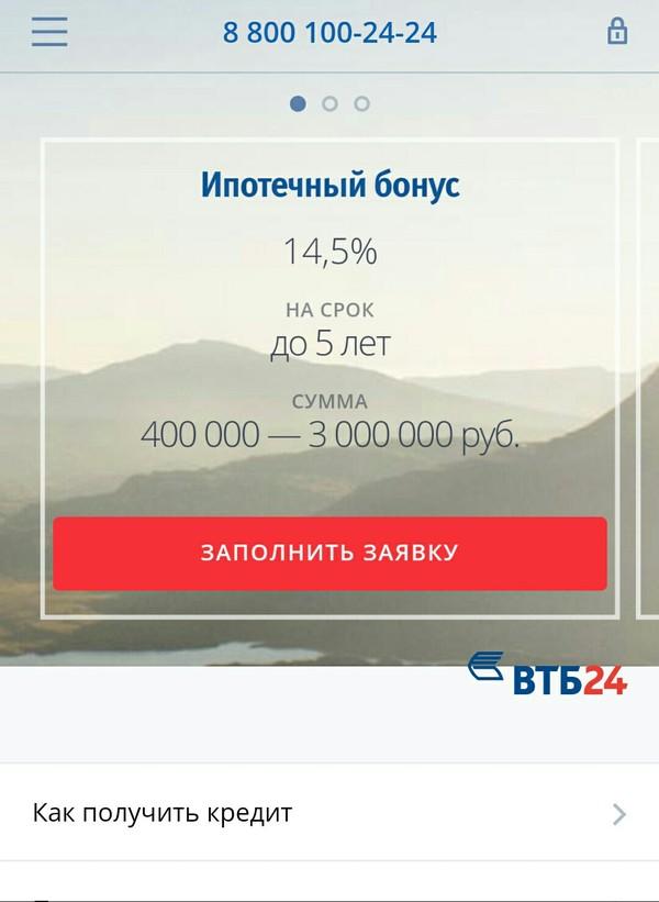 потребительский кредит 600000