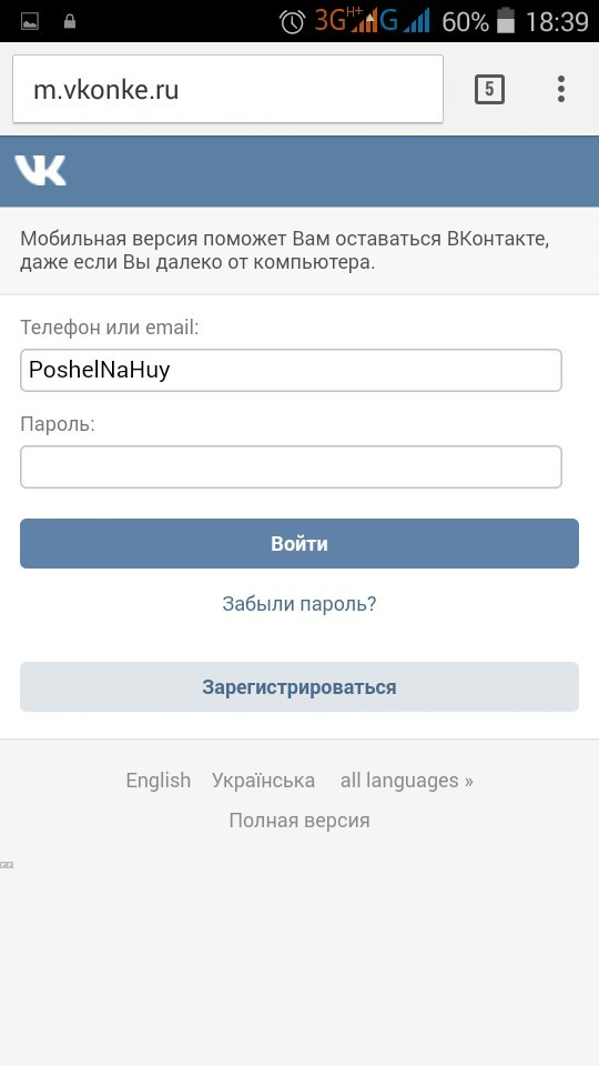 Развод в контакте. ВКонтакте, Взлом вк, Развод, Интересное, Видео, Теги явно не мое, Длиннопост