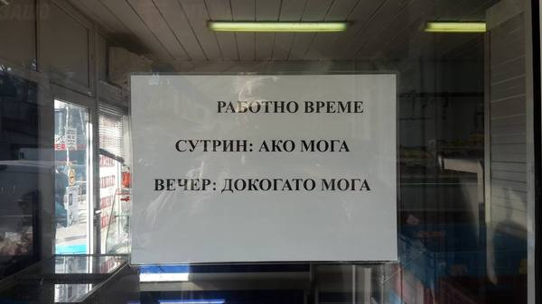Рабочее время работа, Болгария, беззаботность