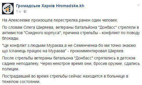 Перестрелка в Харькове Харьков, Политика, Украина, Видео, Перестрелка
