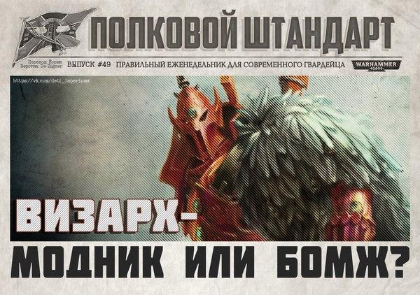 Полковой Штандарт #49. Визарх - модник или бомж? regimental standart, Полковой Штандарт, Warhammer 40k