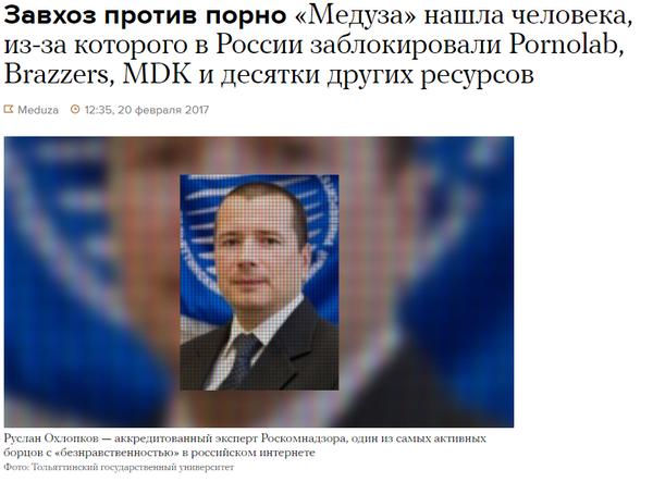 «Медуза» нашла человека, из-за которого в России заблокировали Pornolab, Brazzers