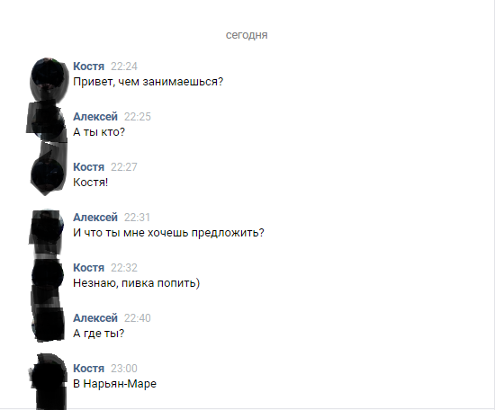 Когда не с кем выпить... Общение, ВКонтакте, Собутыльник, Нарьян-Мар