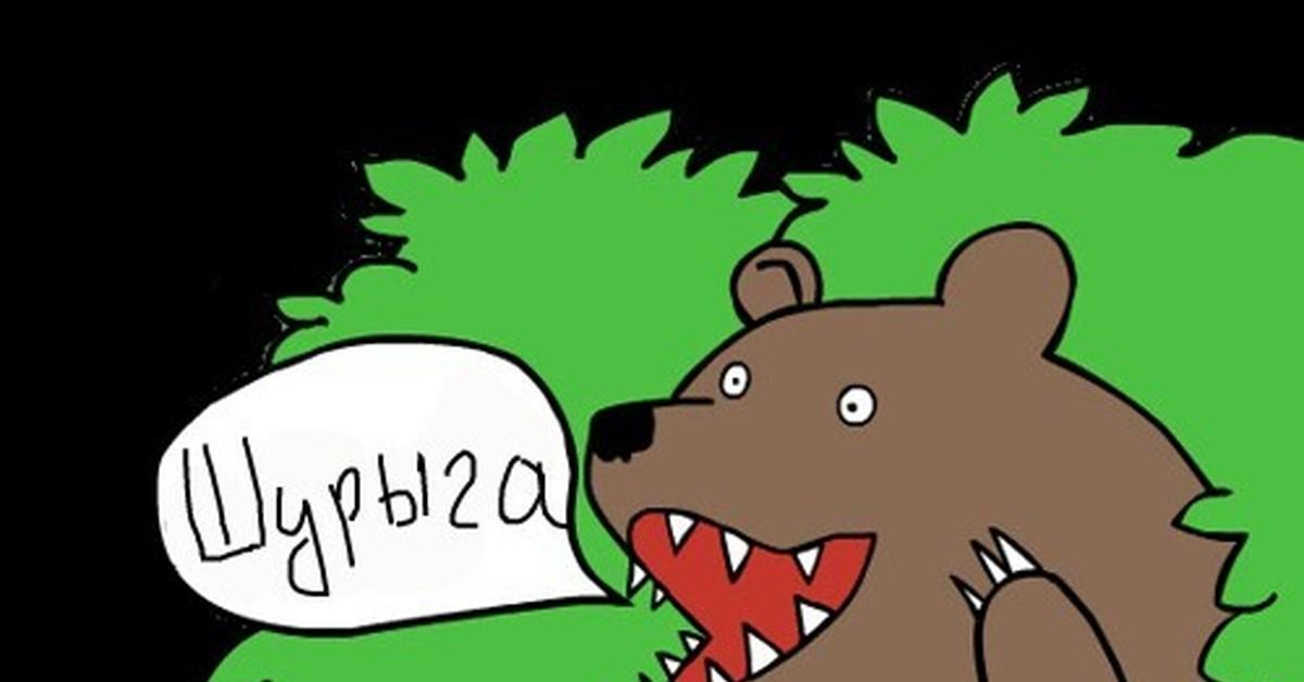 Медведь кричит шлюха мем