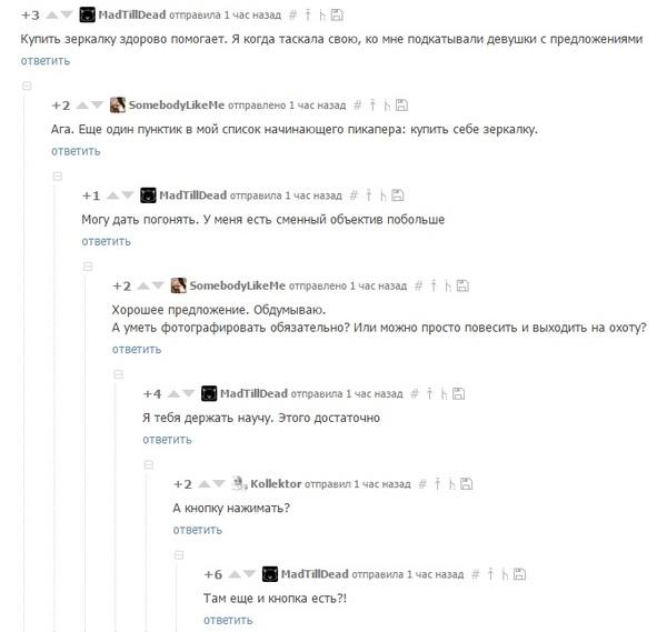 Гуру пикапа Комментарии, пикабу