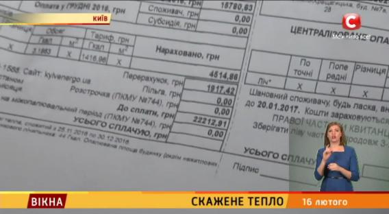 Стоимость услуг по отоплению в Киеве побила все рекорды украина, жэк, отопление, платёжка, 404, киев, цены