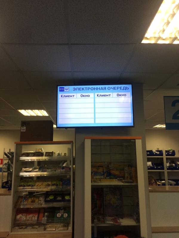 А у нас на почте повесили табло с электронной очередью Почта России, Оптимизация, Высокие технологии