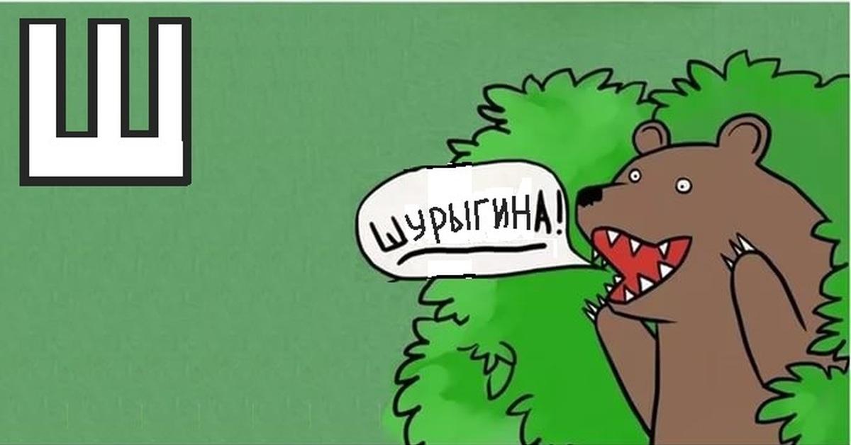 Медведем проститутка с