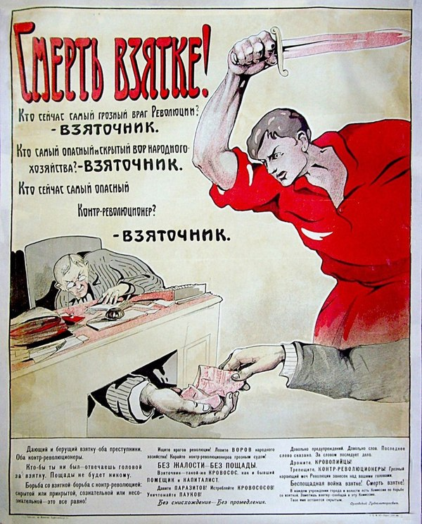 Вы готовы дети? Да, Капитан... Плакат, Взяточники, ВКонтакте, Октябрьская революция