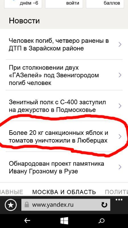 Срочно в номер! Новость дня! Новости, Сенсация, Яндекс