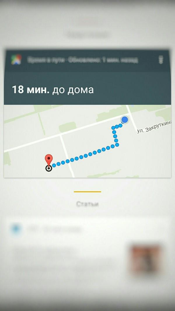 Go home Google maps, Дом
