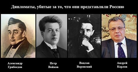 За два месяца погибли шесть российских дипломатов Дипломат, Андрей Карлов, Виталий Чуркин, Политика