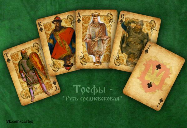 Я Сделяль Игральные карты, Карточная колода, Россия, Карты, Русский стиль, Длиннопост