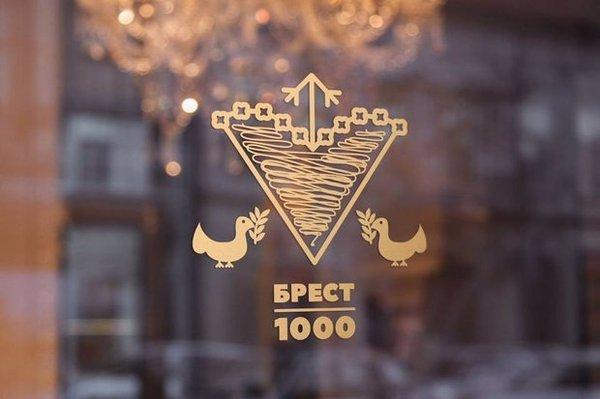 """Эпопея """"1000-летие Бреста"""" продолжается Брест, Конкурс, 1000-Летие, Длиннопост"""
