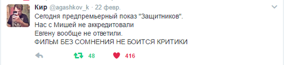 "Еще про ""защитников"""