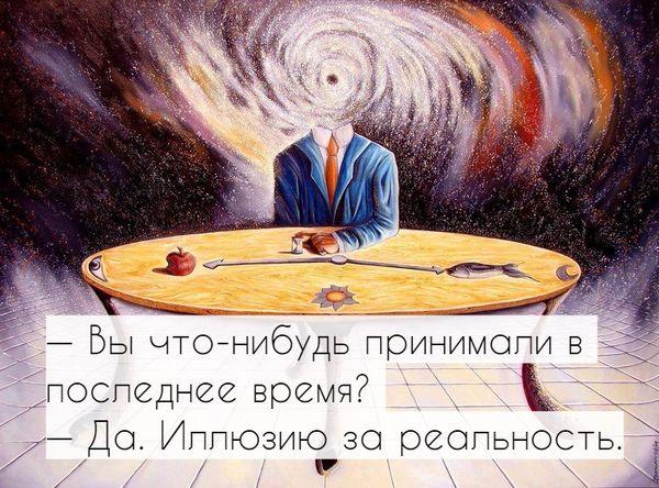 Остановите колесо Сансары я выйду)