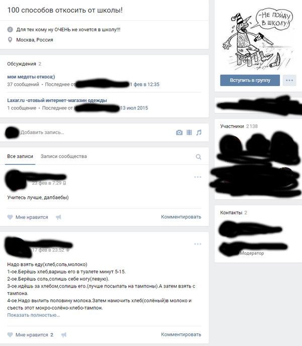 Эти дети ВКонтакте, группа, паблик, школа, учеба, прогул