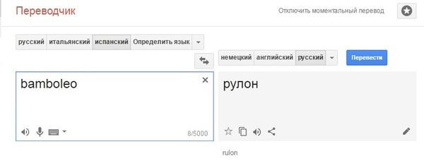 Bamboleo Bamboleo, Перевод