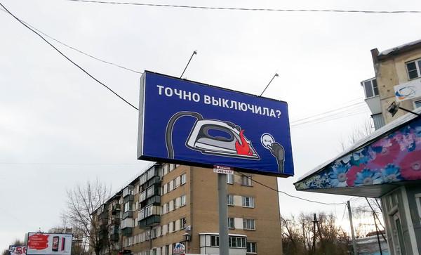 Плакат параноика плакат, билборд, реклама, паранойя