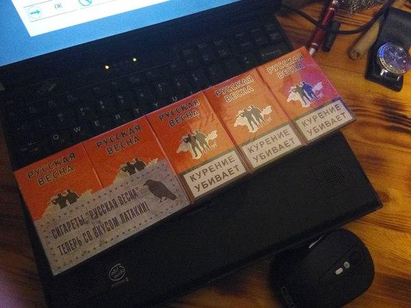 Армейский Дзен. Правильные сигареты. Армейский Дзен, Русская весна