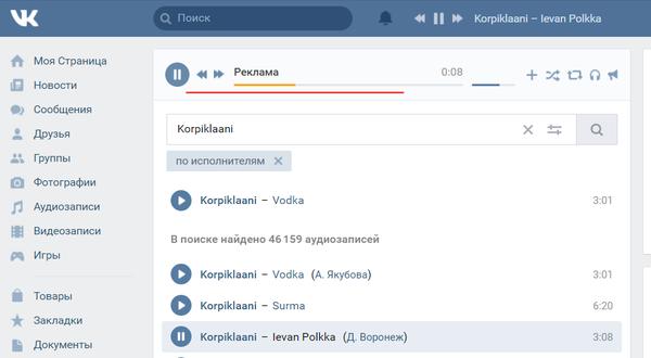 Этот день настал!! ВКонтакте, Реклама, Аудиозаписи ВК