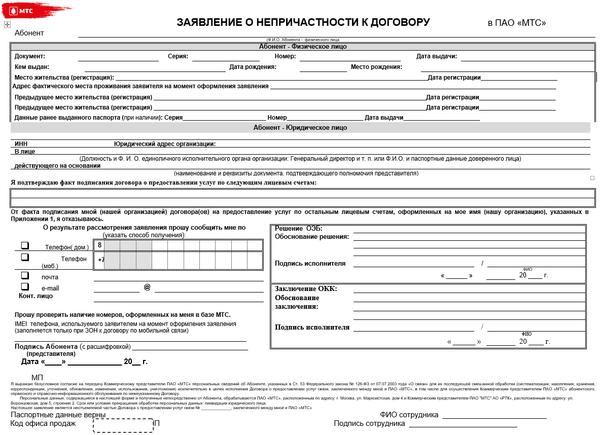 Пару слов о МТС Сотовые операторы, Мтс, Длиннопост