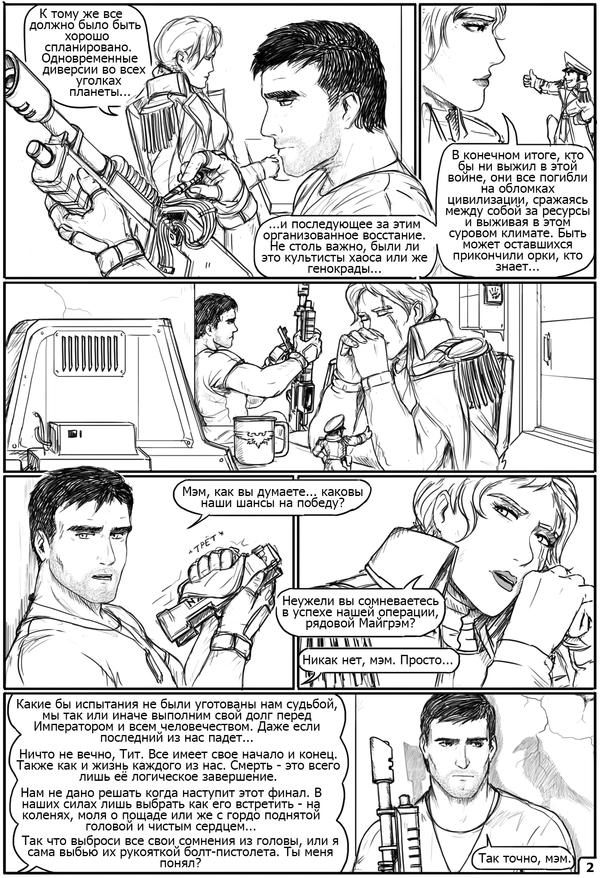 Ничто не сравнится с кружкой горячей танны поутру (by Gray-Skull) Warhammer 40k, Комиссар Райвель, Имперская гвардия, Комиссар, Комиксы, Арт, Vault Boy, Gray-Skull, Длиннопост