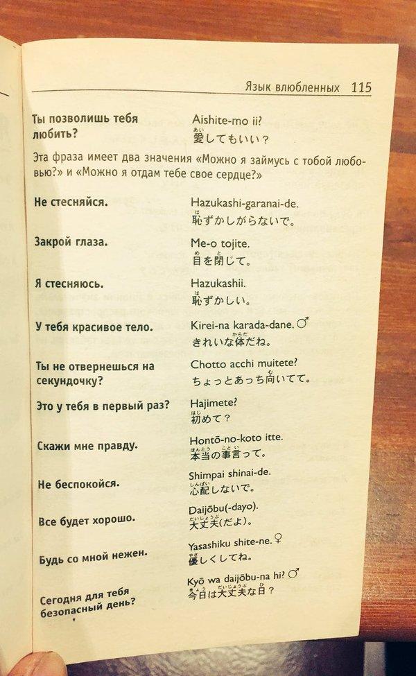 Учебник, который готовит к жизни Фотография, Японский интернет, Twitter, 18+, Длиннопост