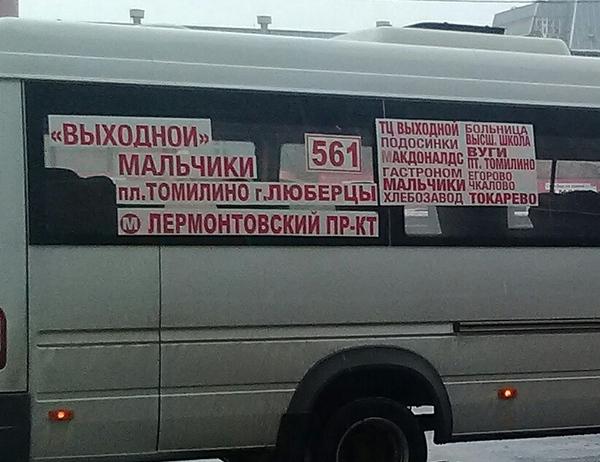 Я с деревни. маршрутка, Москва