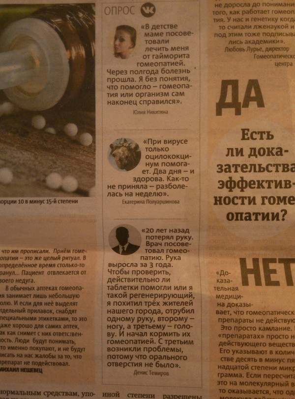 Решил я, значит, газету почитать.. Газета метро, Газеты, Россия, Гомеопатия, Статья, Вот это поворот, Медицина, Длиннопост