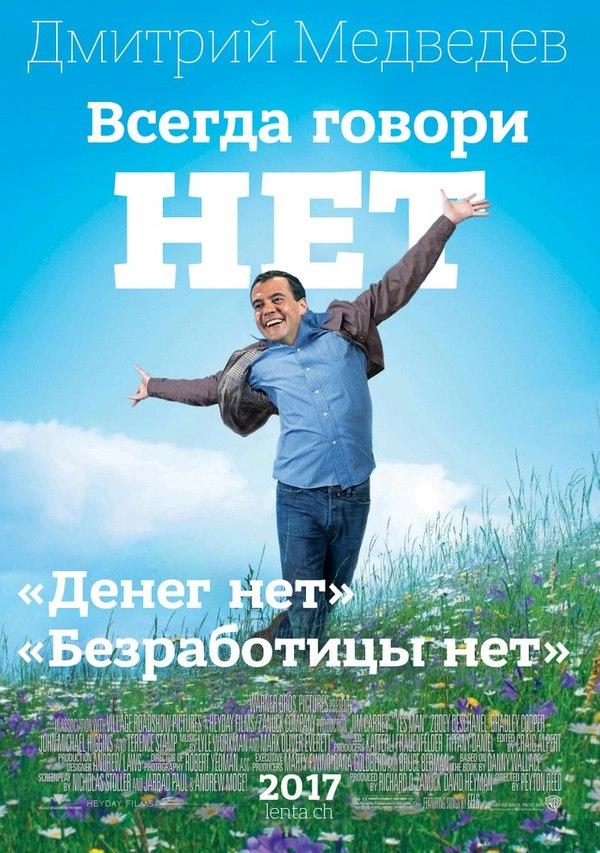 Смотрите во всех уголках страны! лентач, Медведев, не мое, денег нет, денег нет но вы держитесь