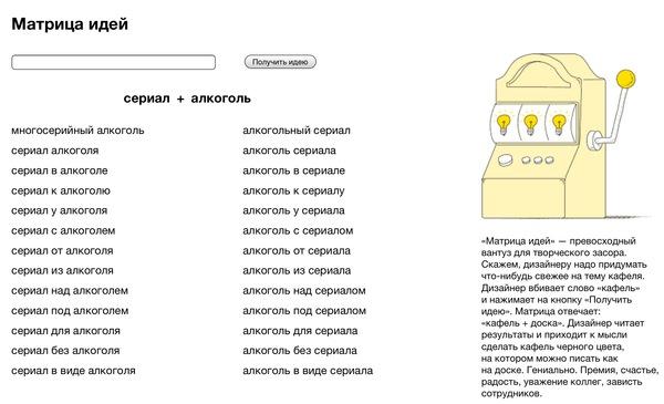 Лебедев намекает Артемий Лебедев, Сериалы, Алкоголь