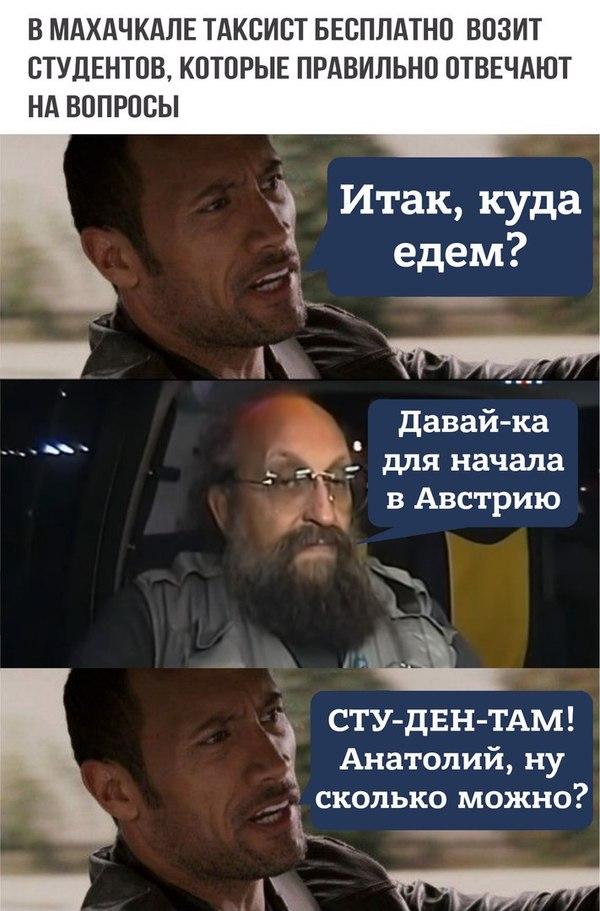 Студентам, Анатолий!!!