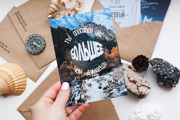 Почтовые открытки путешествия, почтовая открытка, postcrossing, пейзаж, фотография, мотивация, длиннопост