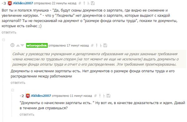 Немного о вбросах - яркий пример про вбросы, модераторы не реагируют, Россия, длиннопост