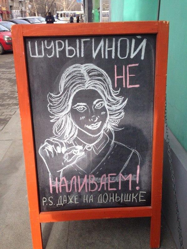 Ш-маркетинг Диана Шурыгина, доска, На донышке