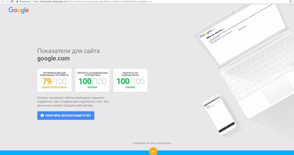 Сервис проверки сайтов от гугла Google, Разработка, Сайт