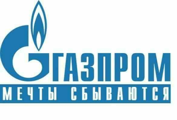 Картинки по запросу газпром мечты сбываются картинки