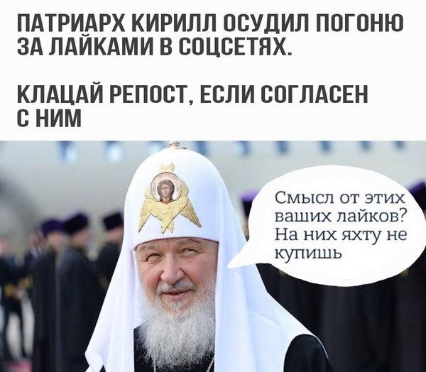 Патриарх Кирилл назвал болезнью погоню за лайками в соцсетях
